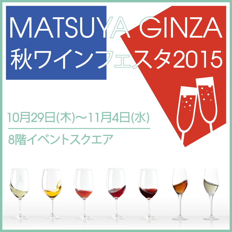Wine fest 2015
