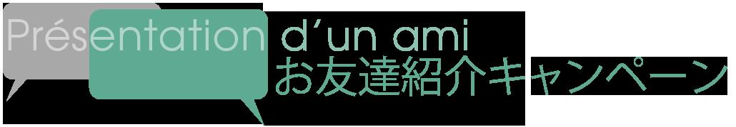 コムレフランセ銀座フランス語会話学校スタッフ友達キャンペーンタイトル