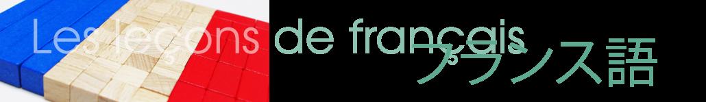 Leçons de français entitre